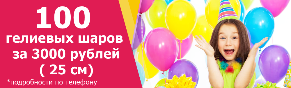Oformlenie_sharikov_1